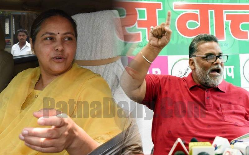 Misa Bharti and Pappu Yadav.