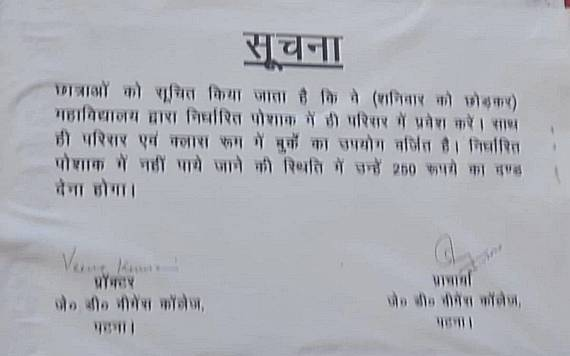 Notice by JD Women's College withdrawn after protest.